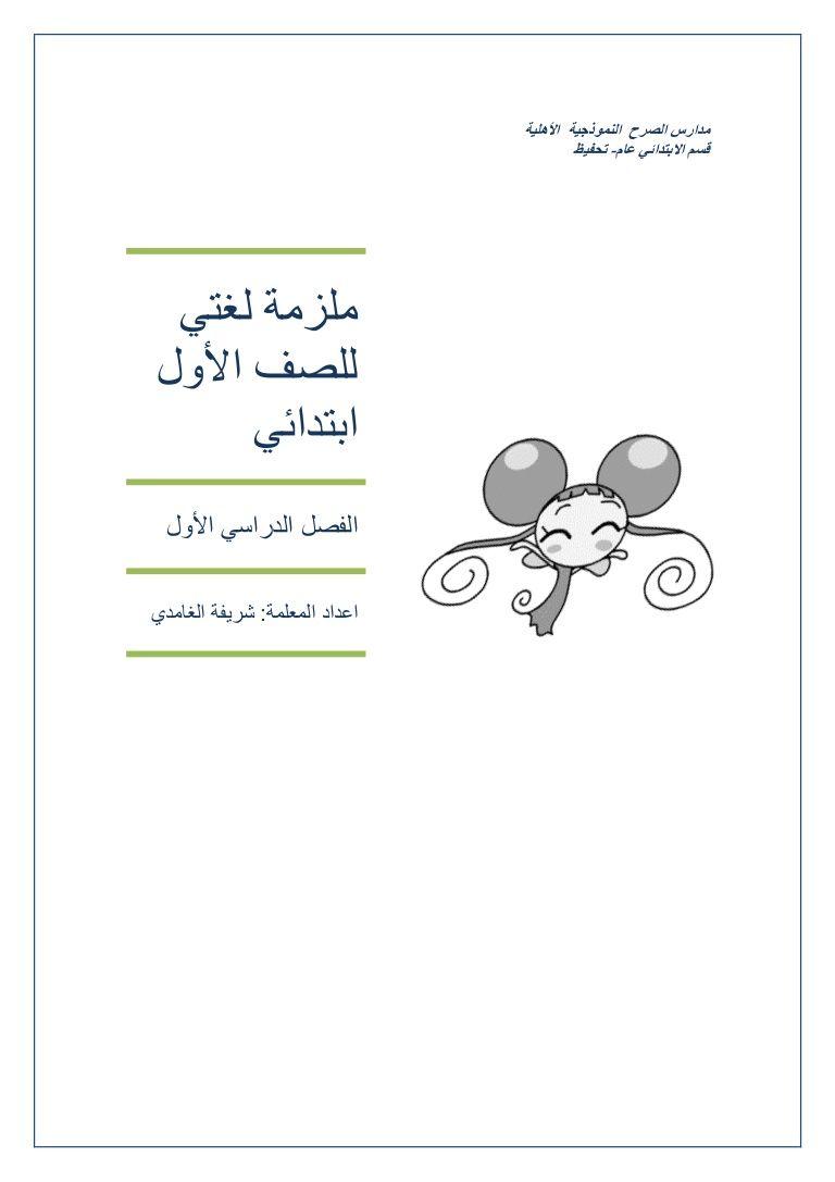 ملزمة الواجبات للصف الأول ابتدائي لغتي من إعدادي Arabic Alphabet For Kids Alphabet Worksheets Kindergarten Free Preschool Worksheets