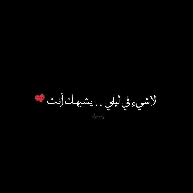 نسائم الحب Into The Woods Quotes Love Words Arabic Quotes