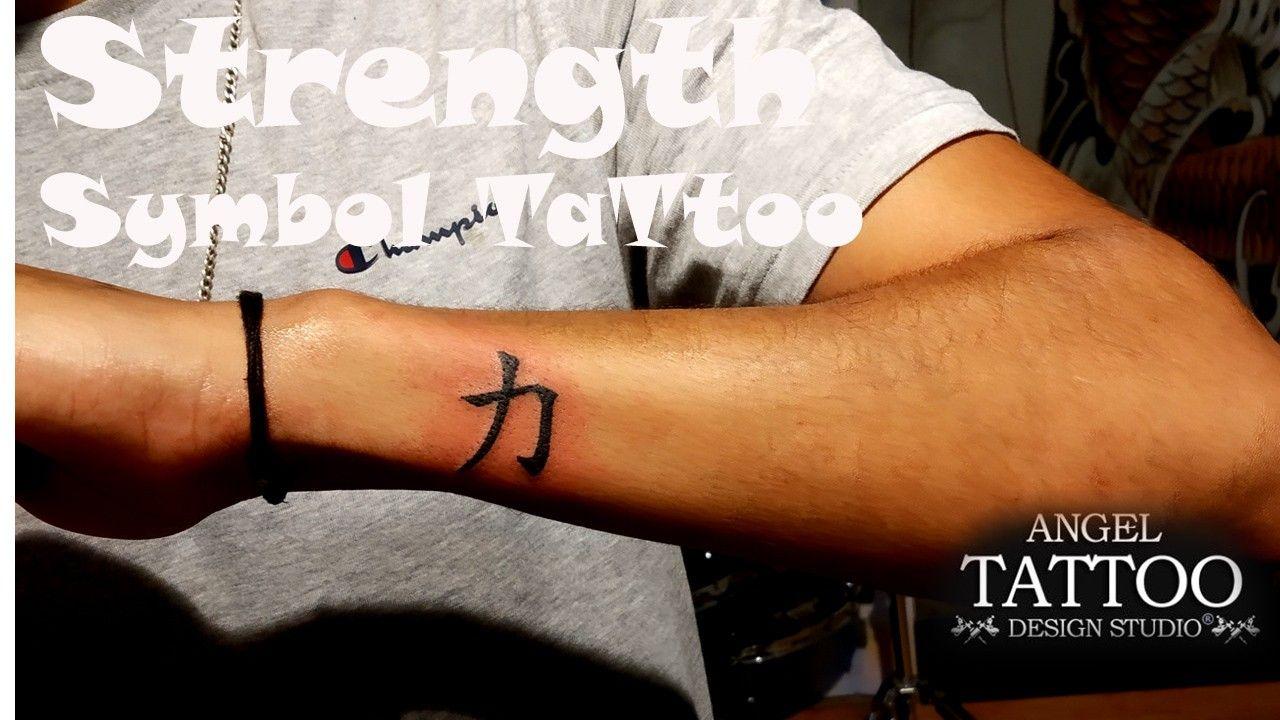 Strength Symbol Tattoo In 2020 Tattoos Angel Tattoo Designs Strength Symbols Tattoo