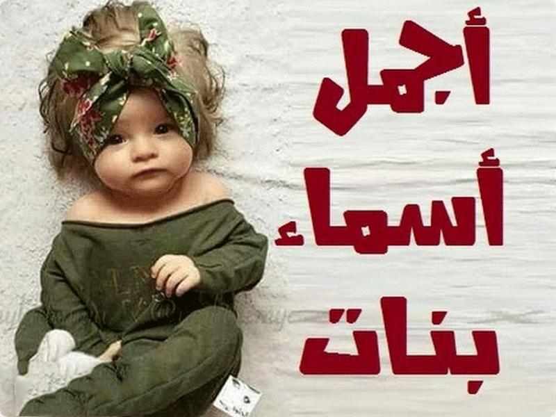 اسماء بنات 2018 جديدة احدث وارق واجمل أسامي البنات من القرآن الكريم بجميع الحروف ومعانيها للجميع Educational Apps Arab News Baby Face