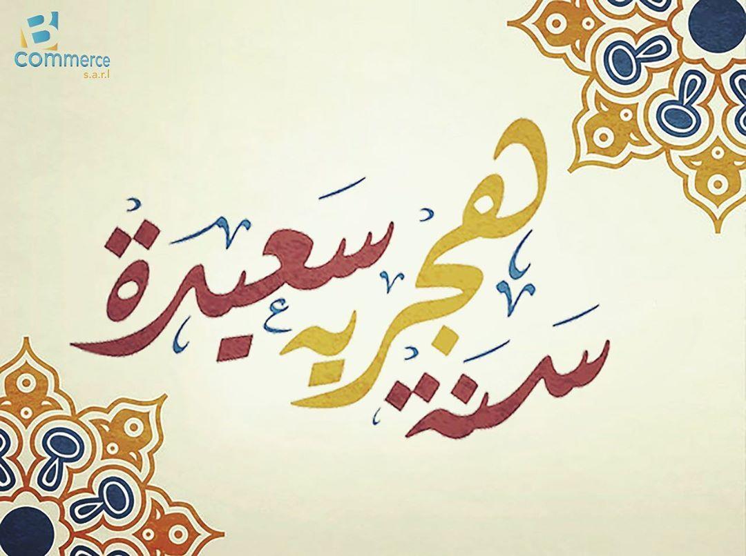 سنة هجرية سعيدة أهلها الله علينا باليمن و البركات Bcommerce Petfood Bcommerce Petfood Nouvelanelhegi Animal Planet Art Arabic Calligraphy
