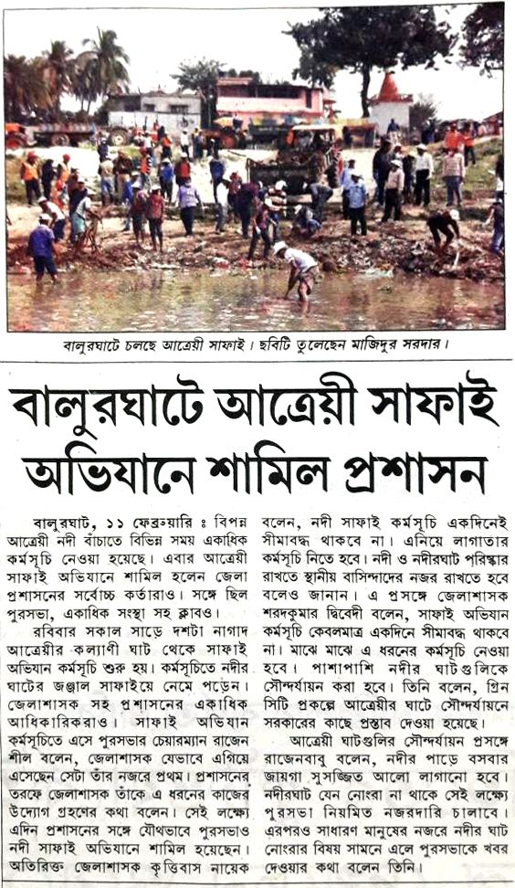 Another news story on Nirmal Bangla initiatives in municipal area of Balurghat