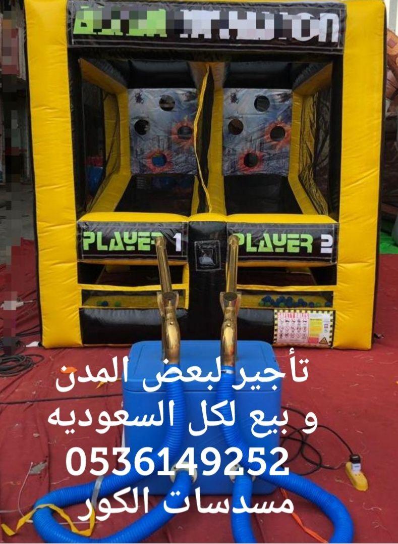 تأجير وبيع ألعاب هوائية 0536149252 تأجير نطيطات ملاعب صابونية في الرياض جده الشرقيه مكه سعودي انجلــش Play 1 Play Suitcase