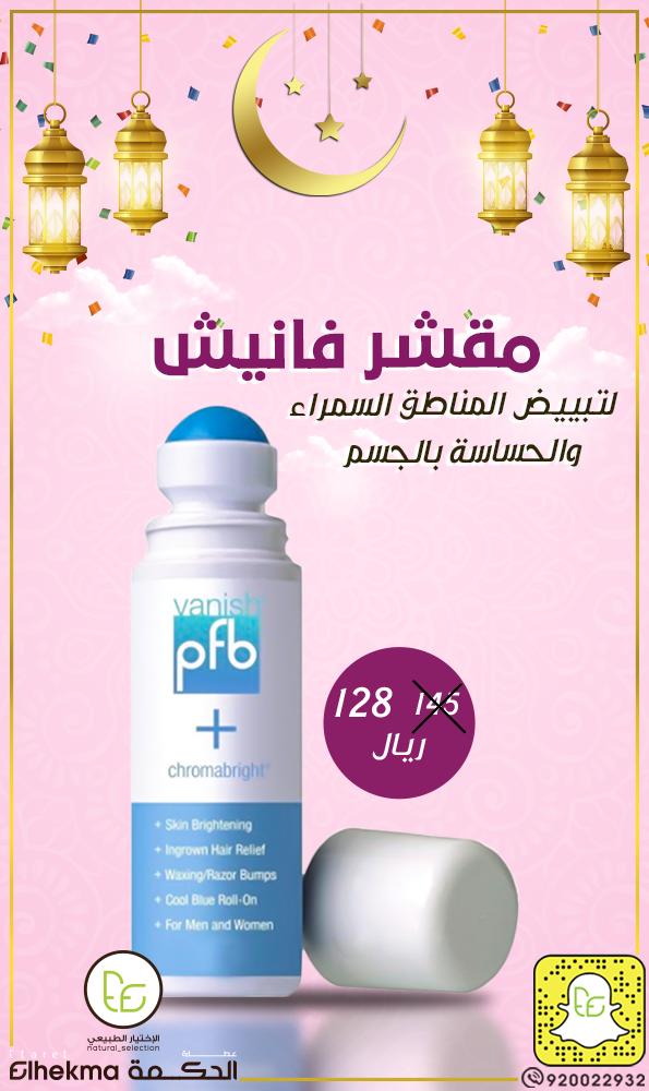 الحل الفعال لتبييض المناطق السوداء والداكنة في الجسم مقشر فانيشpfb لأنه يحتوي علي عناصر أثبتت فعا Beauty Skin Care Routine Skin Brightening Perfume Bottles