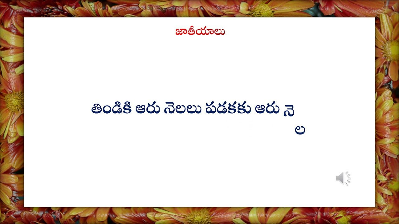 Jatiyalu -Telugu Jatiyalu with meaning - జాతీయాలు | Teta