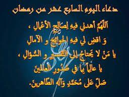 Resultat De Recherche D Images Pour دعاء اليوم السادس عشر من شهر رمضان المبارك Islam Quran Arabic Calligraphy Quran