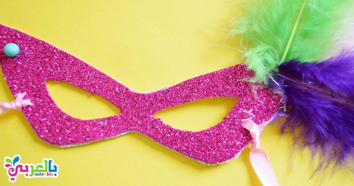 قناع للبنات ملون بالفوم جليتر بطريقة سهلة وبسيطة للاطفال يمكنك طباعة رسومات جاهزة من اشكال الماسك امرح Diy Crafts For Girls Crafts For Girls Family Crafts Diy