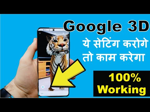 (4) 100 Working Trick in ANDROID GOOGLE 3D Animals View