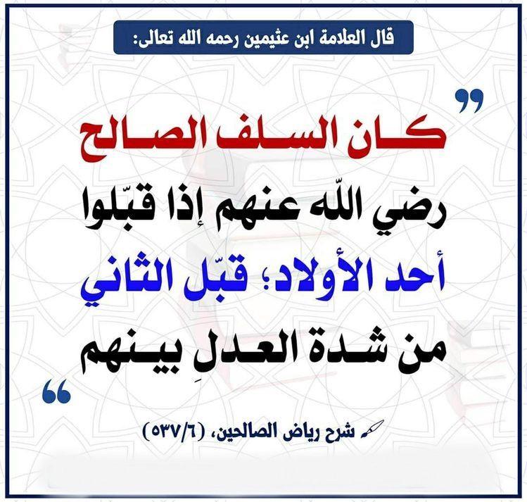 العدل بين الاولاد Quotes Arabic Quotes Arabic Calligraphy