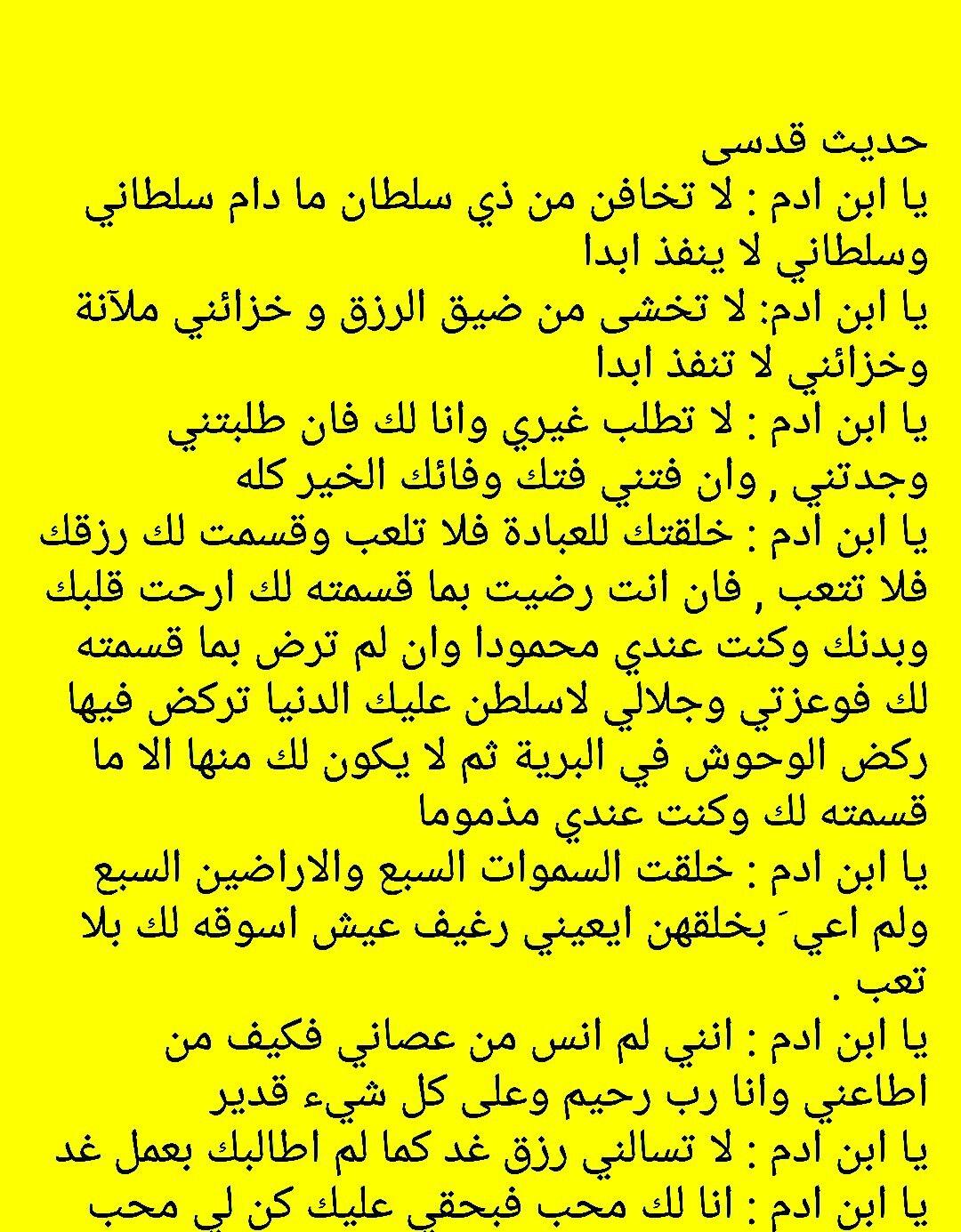 ما ارحمك ما اعضمك Quran Verses Duaa Islam Hadeeth