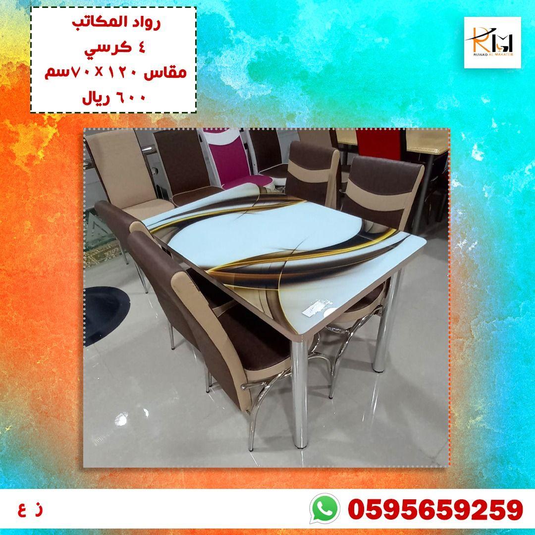 طاولة طعام ٤ كرسي اجدد موديل