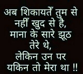 Pin by Durga Kumar on fb quotes | Hindi quotes, Fb quote, Quotes