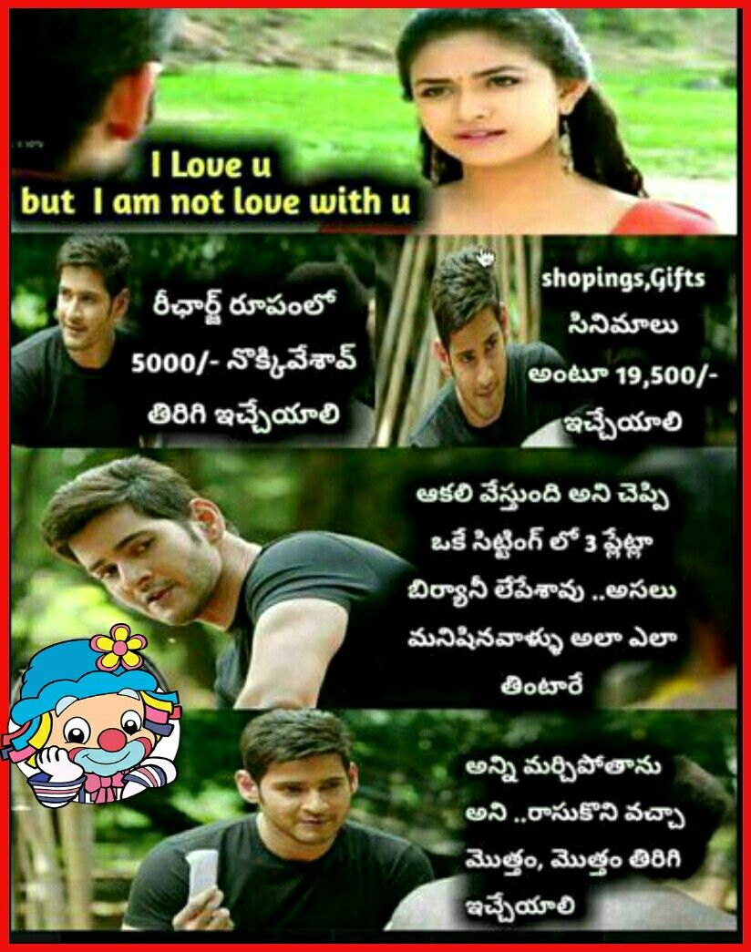 Funny Saved By Sriram Funny Facts Funny Relationship Quotes Telugu Jokes