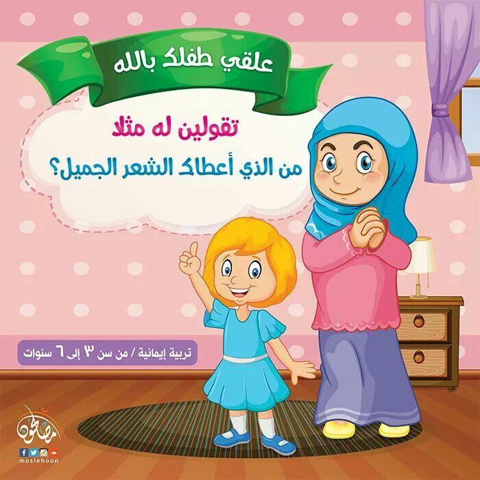 Pin By Gobackbackgo On عالم أطفال Islamic Kids Activities Arabic Kids Kids Education