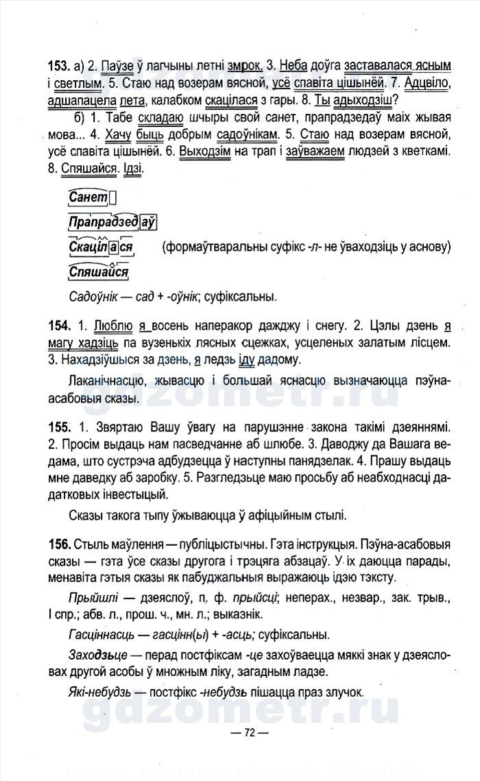 Спиши ru обществознание 8 класс боголюбов