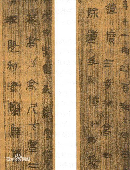 《青川木牘》                                     戰國時期 (公元前309年)木牘,書體為「秦隸」,材質為:楠木。墨書。