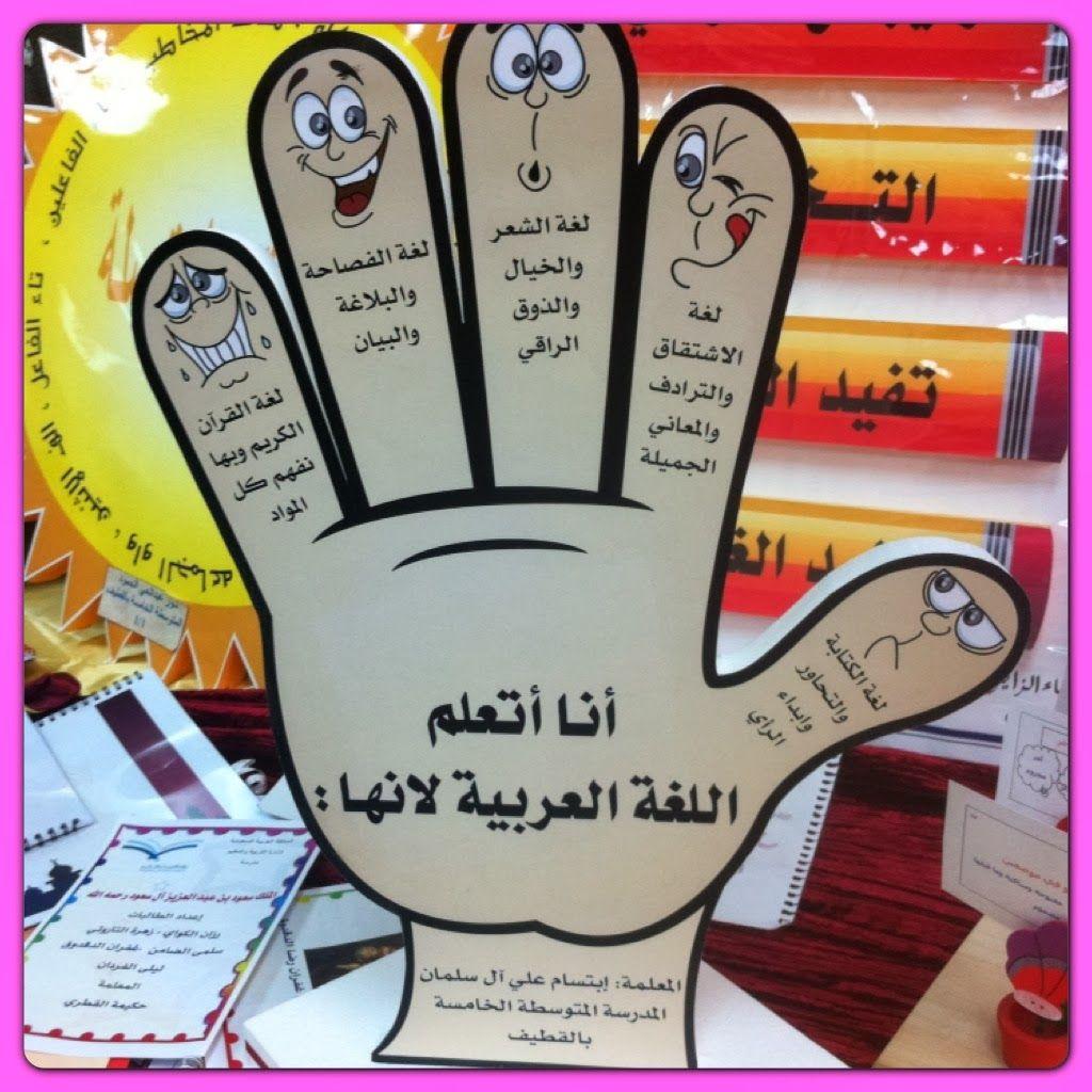 Image Result For افكار ليوم اللغة العربية Teaching Diy And Crafts Diy Crafts