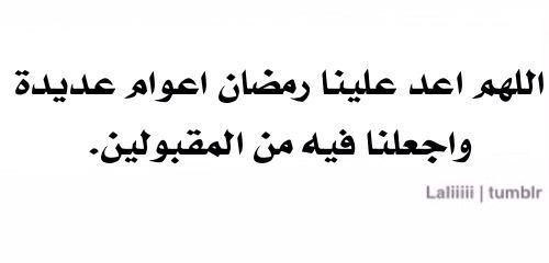صور دعاء عودة رمضان Sowarr Com موقع صور أنت في صورة Ramadan Love Quotes Quotes