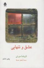 عشق و تنهایی انتشارات قطره مولف کریشنا مورتی مترجم محمد جعفر مصفا Lunch Box Lunch Pictures