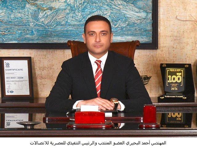@ تكنولوجى | technology @: المصرية للإتصالات تشهد أكبر حركة تغييرات إدارية : ...