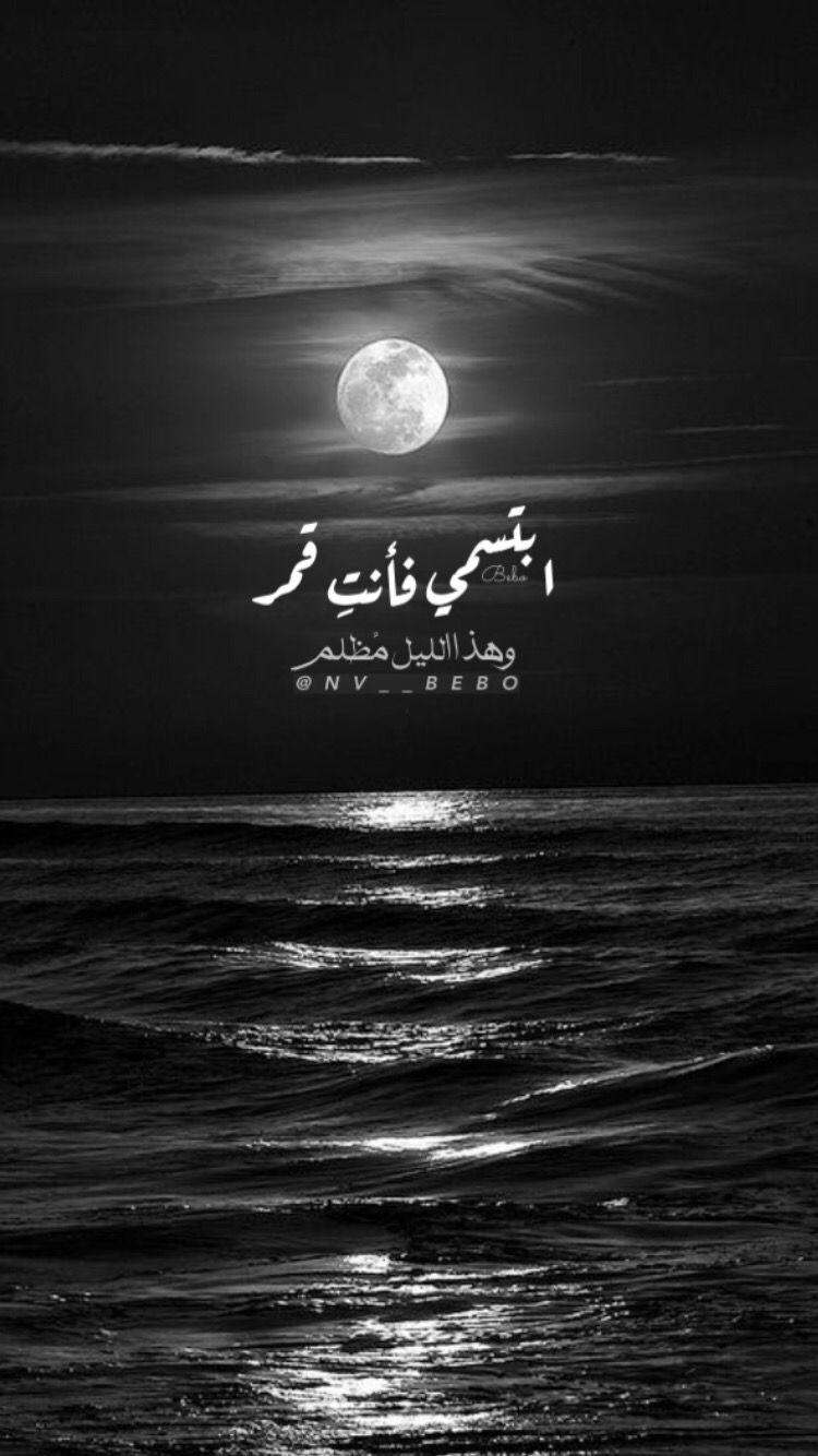 ستوريات ستوري انستا حب عربي ادب Arabic Quotes Poster Movie Posters