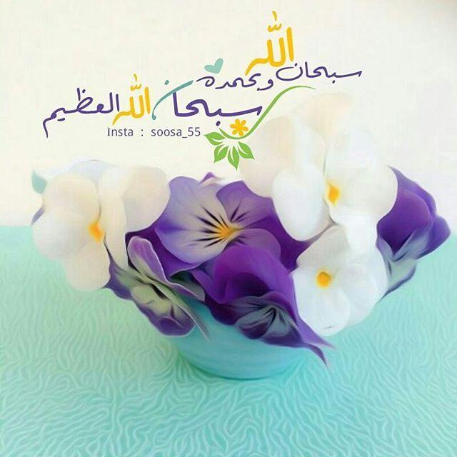 تصاميم إسلامية Soosa 55 Instagram Photos And Videos Quran Wallpaper Flower Iphone Wallpaper Islamic Images