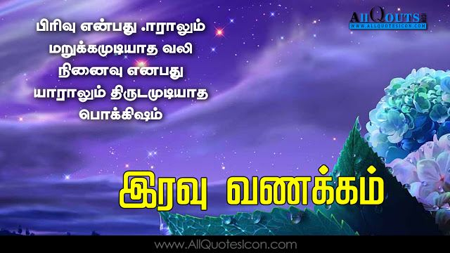 Good night wallpapers tamil quotes wishes for whatsapp greetings good night wallpapers tamil quotes wishes for whatsapp voltagebd Gallery