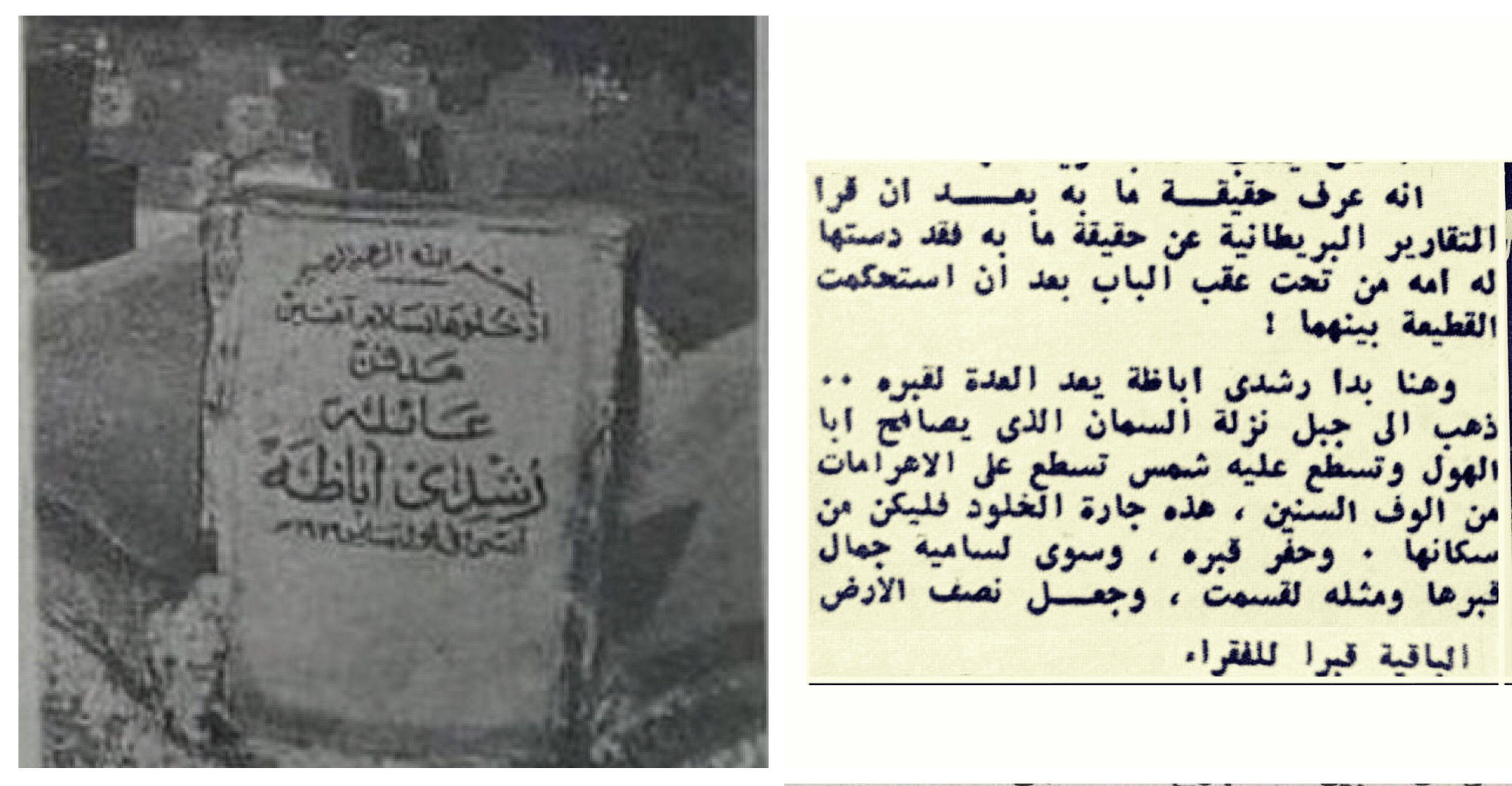 سامية جمال و رشدي اباظة Event Event Ticket
