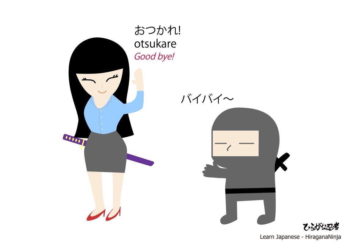 otsukaresamadesu good bye business greetings otsukaresamadesu good bye business greetings httpst m4hsunfo