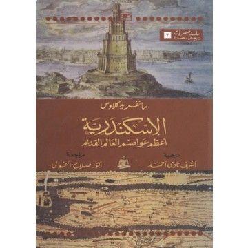 تحميل كتاب الإســــكندرية أعـــظم عــواصم العالم القديم Pdf مجانا تأليف مانفريد كلاوس موقع ال كتب Pdf Books Eiffel Tower Landmarks