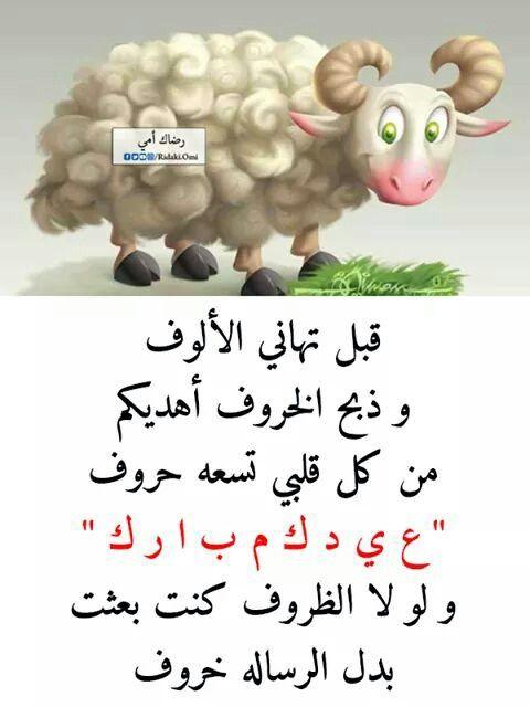 عيد مبارك Eid Greetings Ramadan Place Card Holders