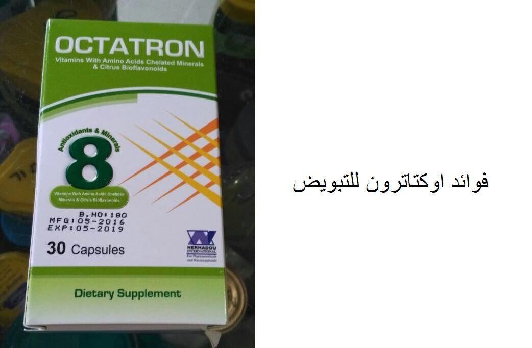 فوائد اوكتاترون للتبويض Amino Acids Vitamins Dietary