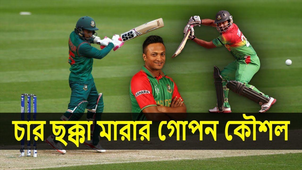 সাকিব তামিমরা কোন ব্যাট দিয়ে খেলে l Bangladesh cricket