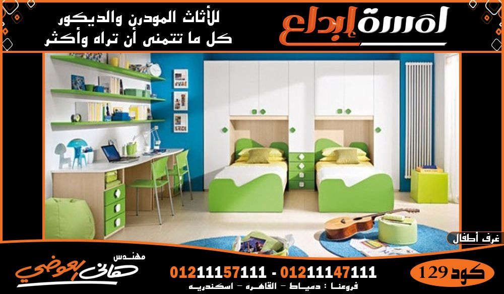 اجدد كتالوج غرف اطفال مودرن اثاث جديد فى دمياط Kids Room Loft Bed Home Decor