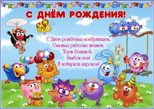 pozdravleniya-s-dnem-rozhdeniya-malchiku-kartinki-krasivie foto 10