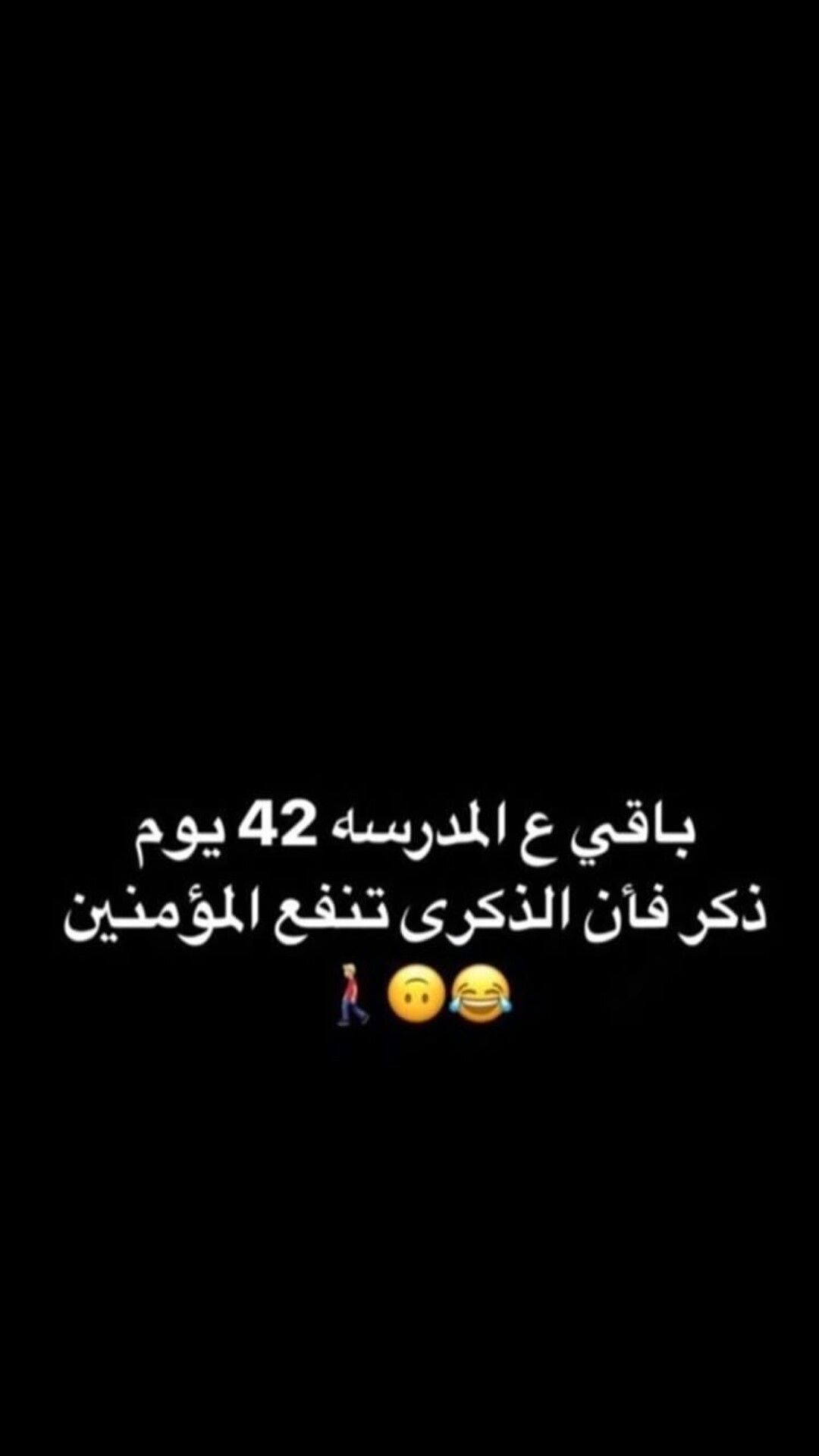 كم باقي على المدرسه H G Funny Quotes Funny Messages Funny Arabic Quotes