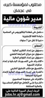وظائف شاغرة فى الامارات وظائف الخليج اليوم 30 3 2017 Math Bullet Journal Journal