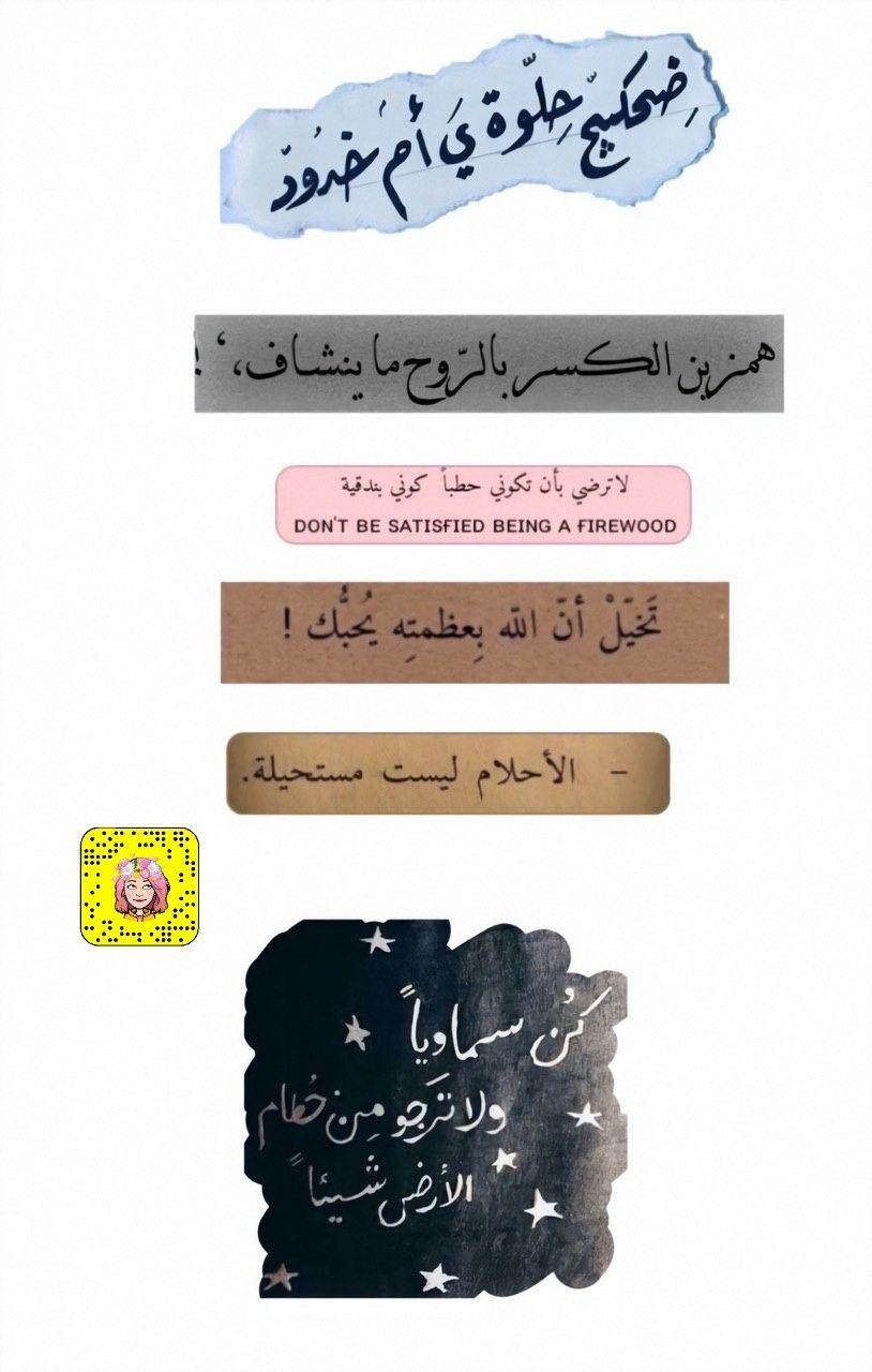 ملصقات سناب شات عبارات اقتباسات كلمات سنابي افتارات هيدرات سناب One Word Quotes Words Quotes Beautiful Quotes