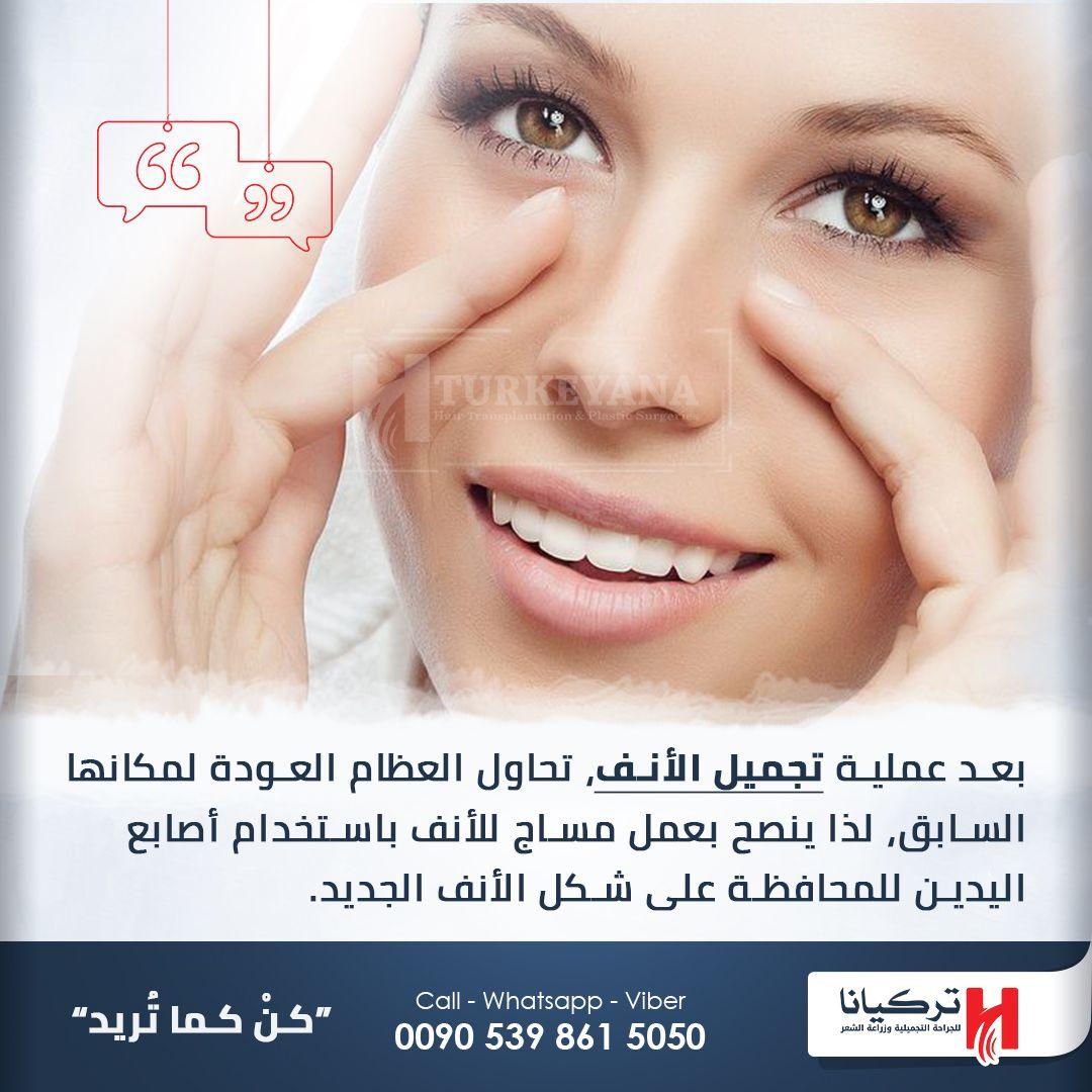 نصائح للخاضعين لعملية تجميل الأنف Free Consultation 00905398615050 Call Whatsapp Kingdom Of Great Britain Plastic Surgery Libya