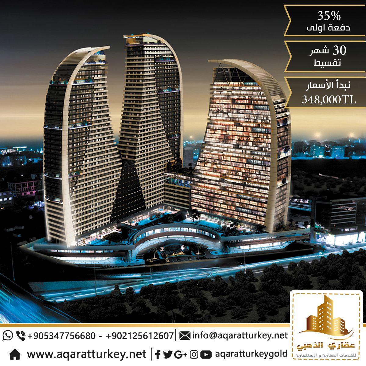 مشروع السيدة المميز والفريد من نوعهالتفاصيل والاسعار Https Aqaratturkey Net Ar Istanbul P 866 00905336327544 Istanbul Real Estate Istanbul Turkey