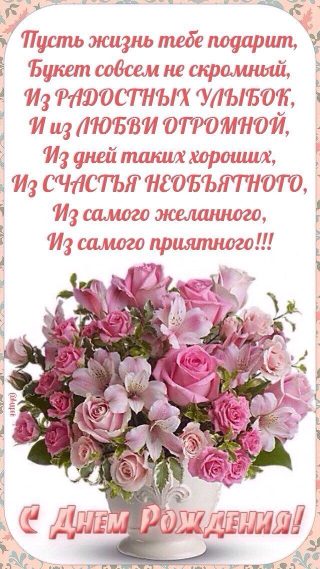 поздравить с днем рождения женщину катю
