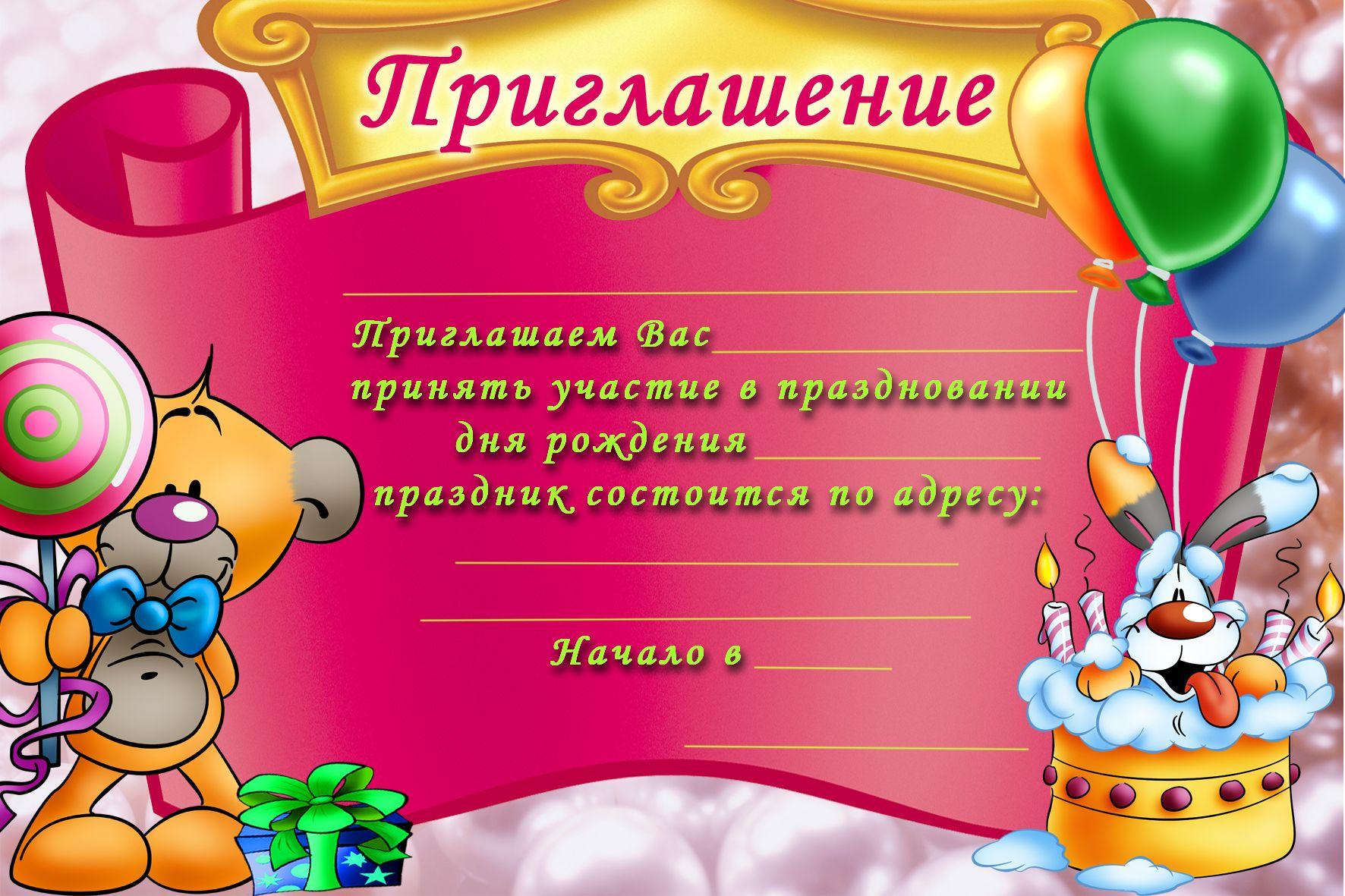 Самой милой, открытки для приглашения на день рождение
