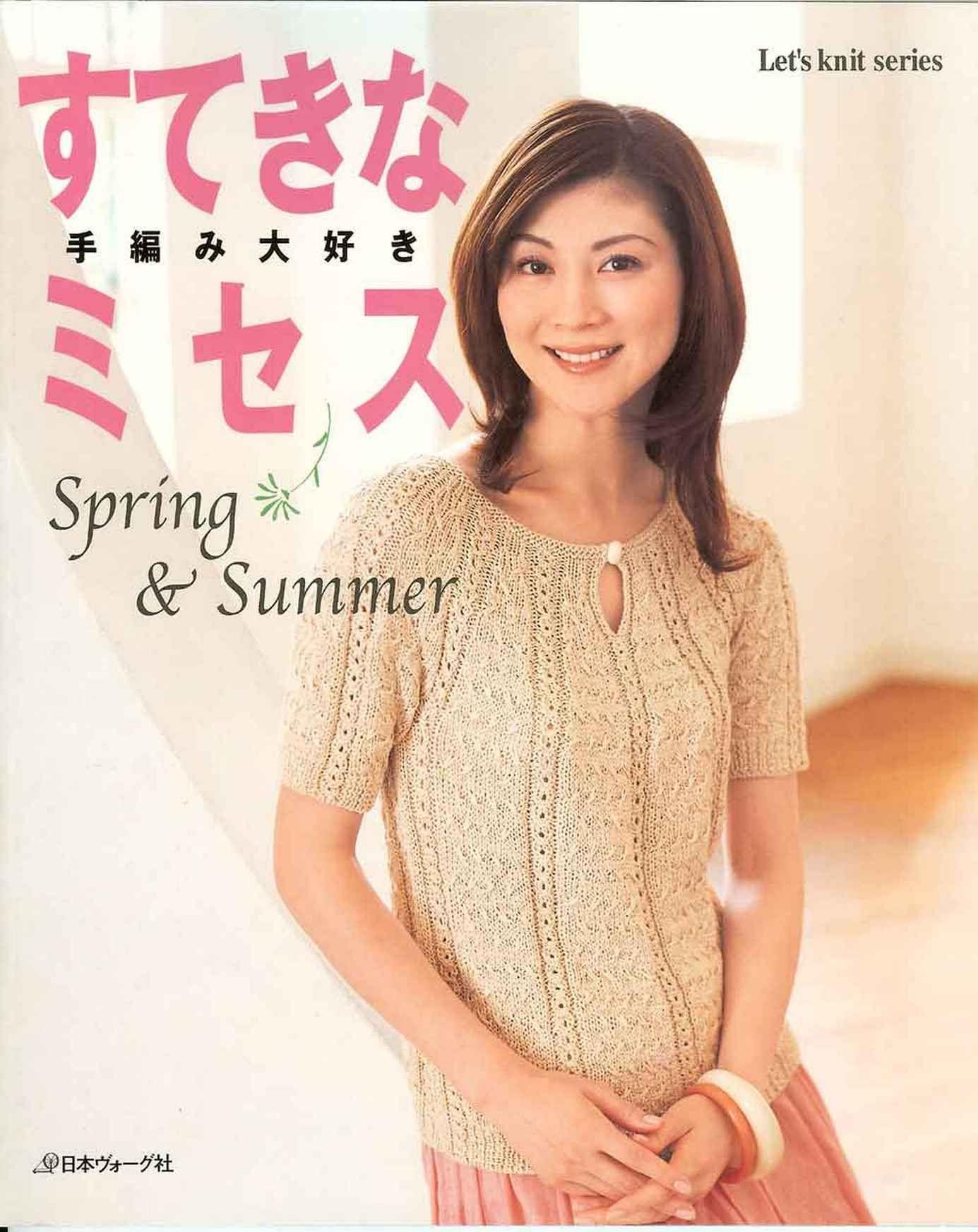 转载】Lets knit series 2007 Spring summer - 编织幸福的日志 - 网易 ...