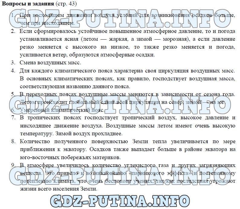 Спишу.ру 7 класс алгебра.и.ершова