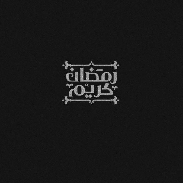 Ramadan Kareem Typography مخطوطات رمضان كريم Ramadan Ramadan Kareem Ramadan Decorations