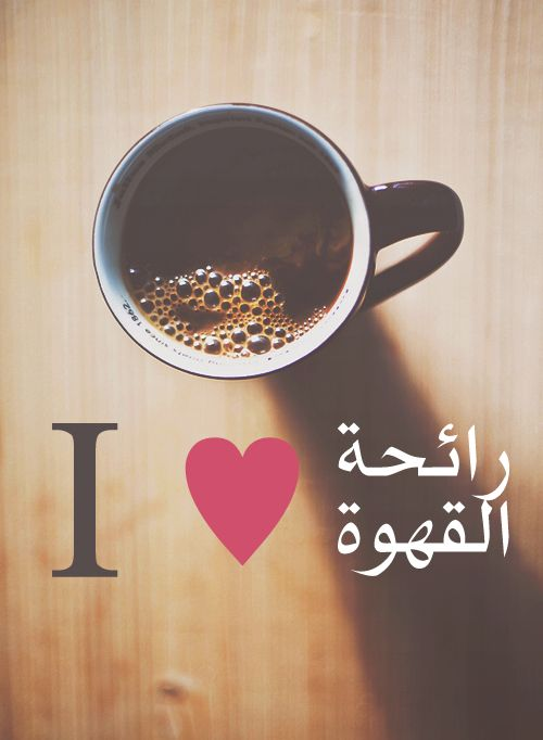 I Heart the smell of Coffee #AboutMe أحب رائحة القهوة | خط ...