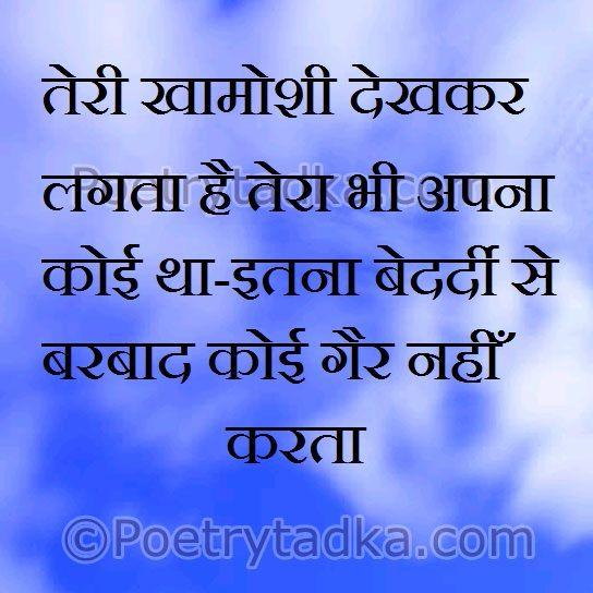 Latest Hindi Shayri Wallpaper Whatsapp Profile Image Photu In Hindi