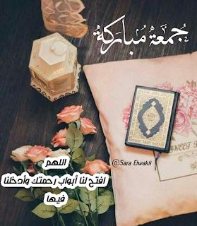Pin By Mohammed Yasin On Jumma Mubarak Beautiful Morning Messages Jumma Mubarak Ramadan Day