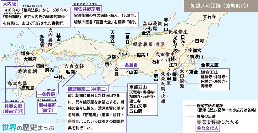 知識人の足跡地図 室町時代 地図 歴史 世界の歴史
