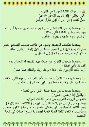 لمسات بيانيه وفوائد ولطائف قرانيه من عجائب القران Beautiful Arabic Words Learning Arabic Arabic Lessons